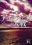 小説 アルキメデスの大戦 (講談社文庫)