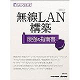 日経ITエンジニアスクール 無線LAN構築 最強の指南書