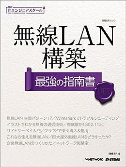 [日経NETWORK]の日経ITエンジニアスクール 無線LAN構築 最強の指南書
