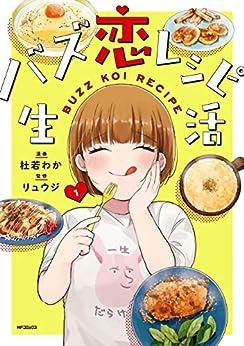[杜若 わか]のバズ恋レシピ生活 1 (MFコミックス ジーンシリーズ)