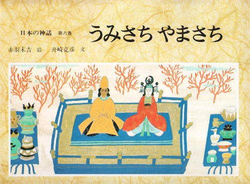 日本の神話〈第6巻〉うみさち やまさちの詳細を見る