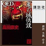 QED 鬼の城伝説