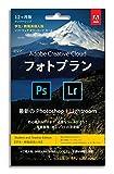Adobe Creative Cloud(アドビ クリエイティブ クラウド)  フォトプラン(Photoshop+Lightroom)|学生・教職員個人版 |12か月版|パッケージコード版
