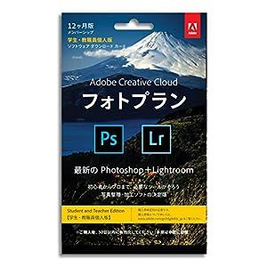 Adobe Creative Cloud(アドビ クリエイティブ クラウド) フォトプラン(Photoshop+Lightroom)|学生・教職員個人版 |12か月版|パッケージ(コード)版