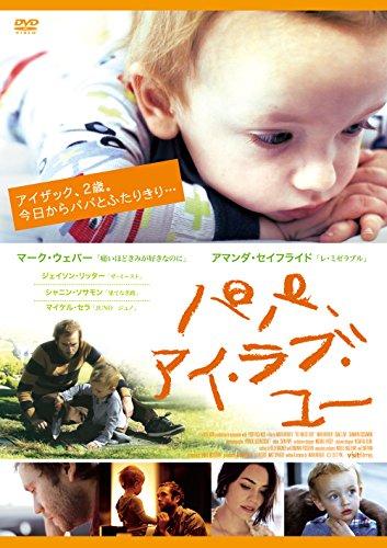 パパ、アイ・ラブ・ユー[DVD]