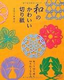 和のかわいい切り紙 (レディブティックシリーズno.3434)