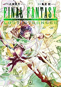 FINAL FANTASY LOST STRANGER 4巻 (デジタル版ガンガンコミックスSUPER)