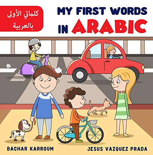 My First Words In Arabic : كلماتي الأولى بالعربية - Arabic/English  Bilingual: (Arabic books for kids) eBook: Bachar Karroum, Jesus Vazquez  Prada: