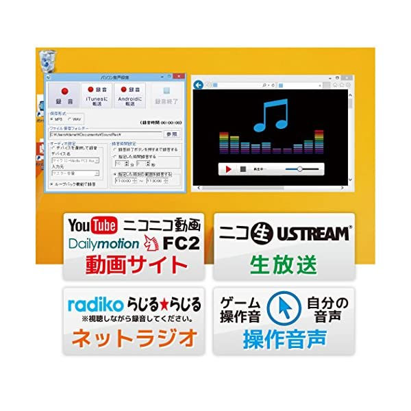 パソコン音声録音の紹介画像2