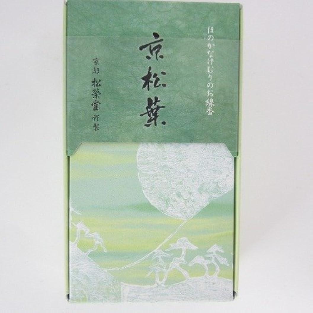 傾いた広がり探検松栄堂 玉響シリーズ お香 京松葉 45g