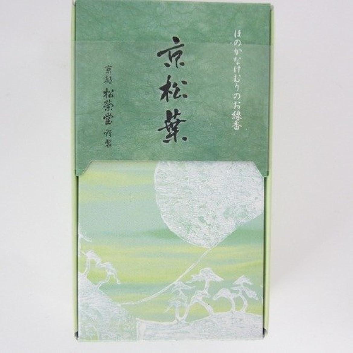 減らす人生を作る証明する松栄堂 玉響シリーズ お香 京松葉 45g
