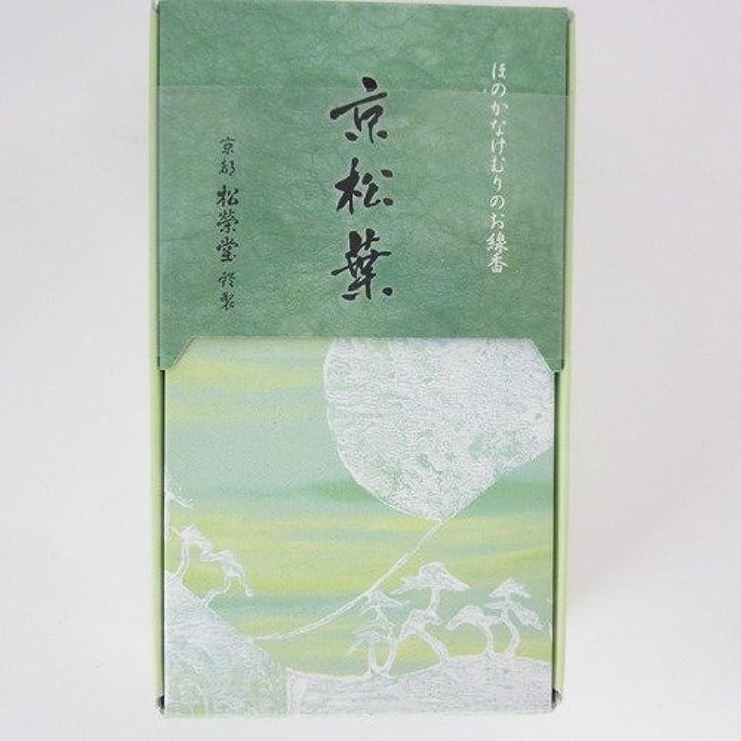 松栄堂 玉響シリーズ お香 京松葉 45g