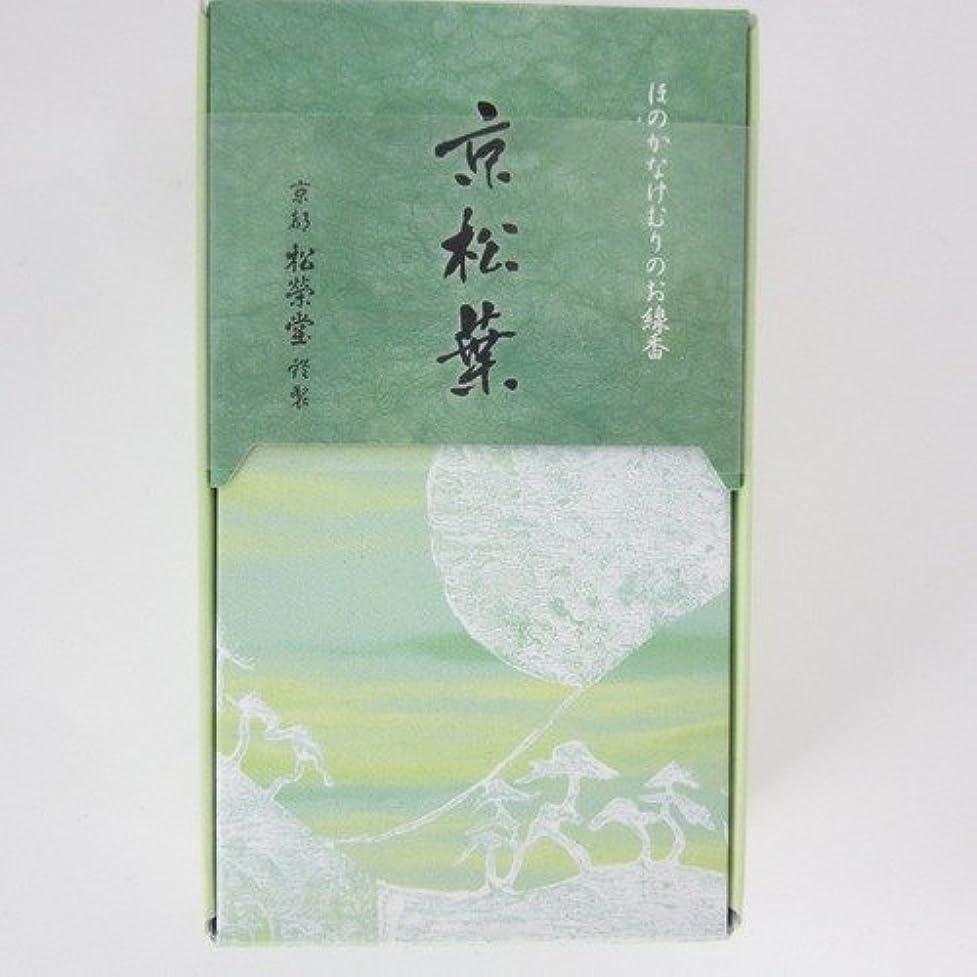 レイ合わせて非アクティブ松栄堂 玉響シリーズ お香 京松葉 45g