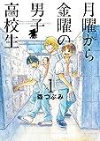 月曜から金曜の男子高校生 1巻 (LINEコミックス)