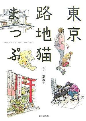 東京路地猫まっぷの詳細を見る