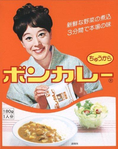 ボンカレー 沖縄限定 新鮮な野菜の煮込み ボンカレー(中辛)×10個 お土産 送料無料