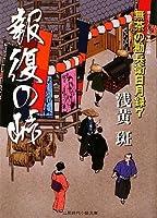 報復の峠 無茶の勘兵衛日月録7 ( 二見時代小説文庫 )