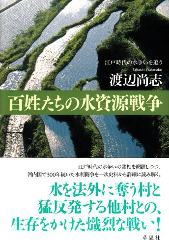 百姓たちの水資源戦争: 江戸時代の水争いを追う