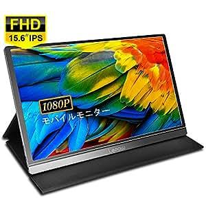 モバイルモニター モバイルディスプレイ 15.6インチ Lepow スイッチ用モニター IPSパネル 薄い 軽量 1920x1080FHD USB Tpye-C/mini HDMI/スタンド付 3年保証付スタンド付