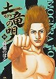 土竜(モグラ)の唄 10 (ヤングサンデーコミックス)