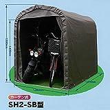 自転車置き場 南栄工業 サイクルハウス SH2-SB型 本体セット 『DIY向け テント生地 家庭用 サイクルポート 屋根』