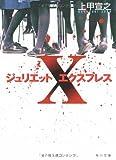 ジュリエットXプレス (角川文庫)
