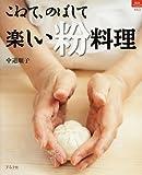 こねて、のばして楽しい粉料理 (マイライフシリーズ (No.663))