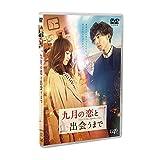 九月の恋と出会うまで (豪華版) [DVD]