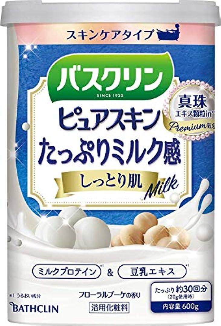 下遺伝的誠意バスクリンピュアスキンしっとり肌600g入浴剤(約30回分)