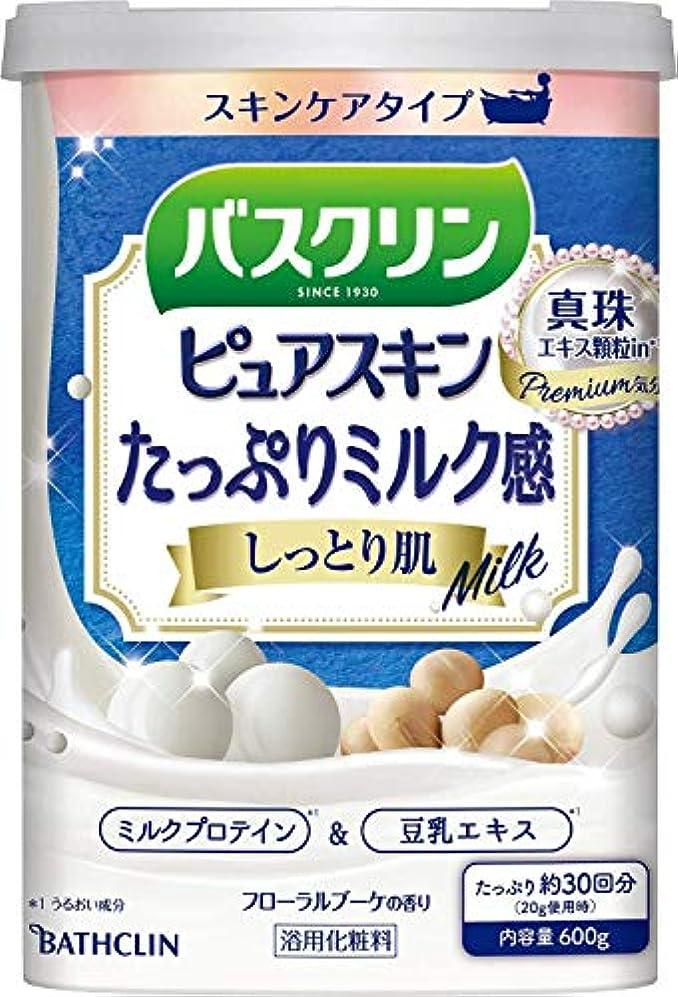 バスクリンピュアスキンしっとり肌600g入浴剤(約30回分)