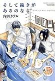 そして続きがあるのなら / 内田 カヲル のシリーズ情報を見る