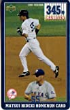 松井秀喜 ホームランカード(MLB版) 345号