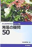 海藻の疑問50 (みんなが知りたいシリーズ1)