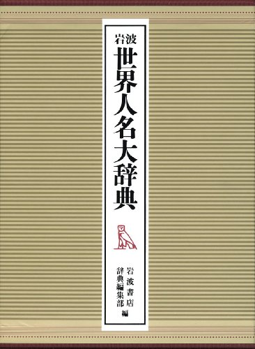 岩波 世界人名大辞典の詳細を見る