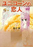 ユニコーンの恋人4 (OHZORA名作劇場)