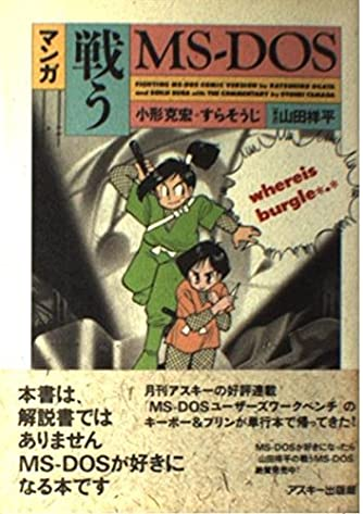 マンガ戦うMS―DOS
