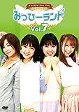 みっひーランド Vol.7[DVD]
