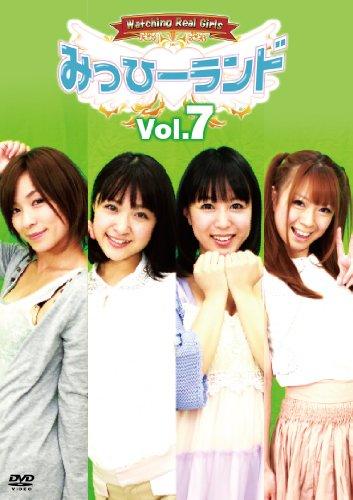 みっひーランド Vol.7 [DVD]