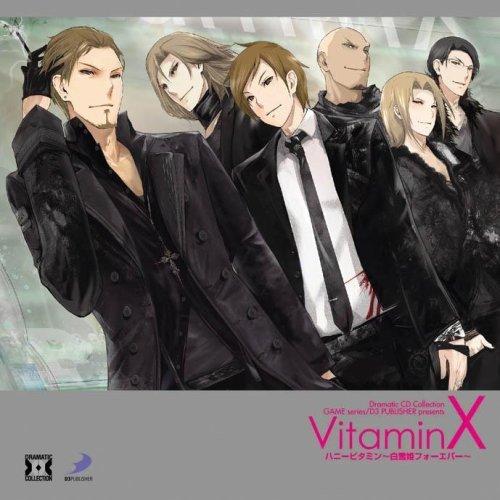 Dramatic CD Collection VitaminX(ビタミンエックス)・ハニービタミンの詳細を見る
