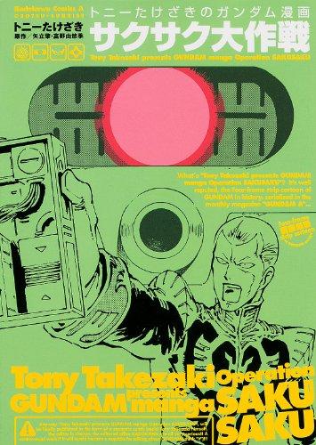 トニーたけざきのサクサク大作戦 (カドカワコミックス・エース) (角川コミックス・エース 113-5)の詳細を見る