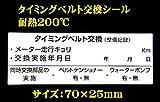 日本製 タイミングベルト交換シール 10枚 高耐熱ラベル採用
