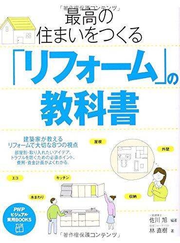 最高の住まいをつくる「リフォーム」の教科書 (PHPビジュアル・・・