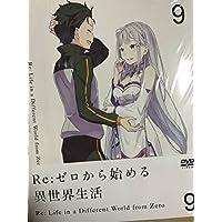 Re:ゼロから始める異世界生活 DVD 9巻 初回限定版 応募券 小説 無し 未再生