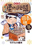 酒のほそ道レシピ 四季の味冬編―酒と肴の歳時記 (ニチブンコミックス)
