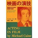 映画の演技―映画を作る時の俳優の役割