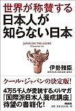 No.1000 『世界が称賛する 日本人の知らない日本』へのカスタマーレビュー