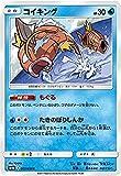 ポケモンカード サン&ムーン/コイキング(C)/超次元の暴獣
