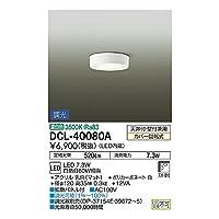 大光電機:小型シーリング DCL-40080A