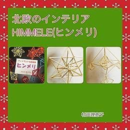 [村田理恵子]の北欧インテリア HIMMELI(ヒンメリ)