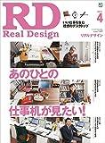 REAL DESIGN(リアルデザイン) 2012年4月号 No.69[雑誌]
